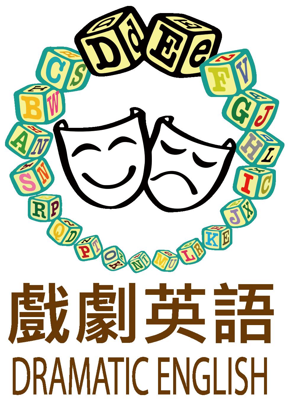 戲 劇 英 語