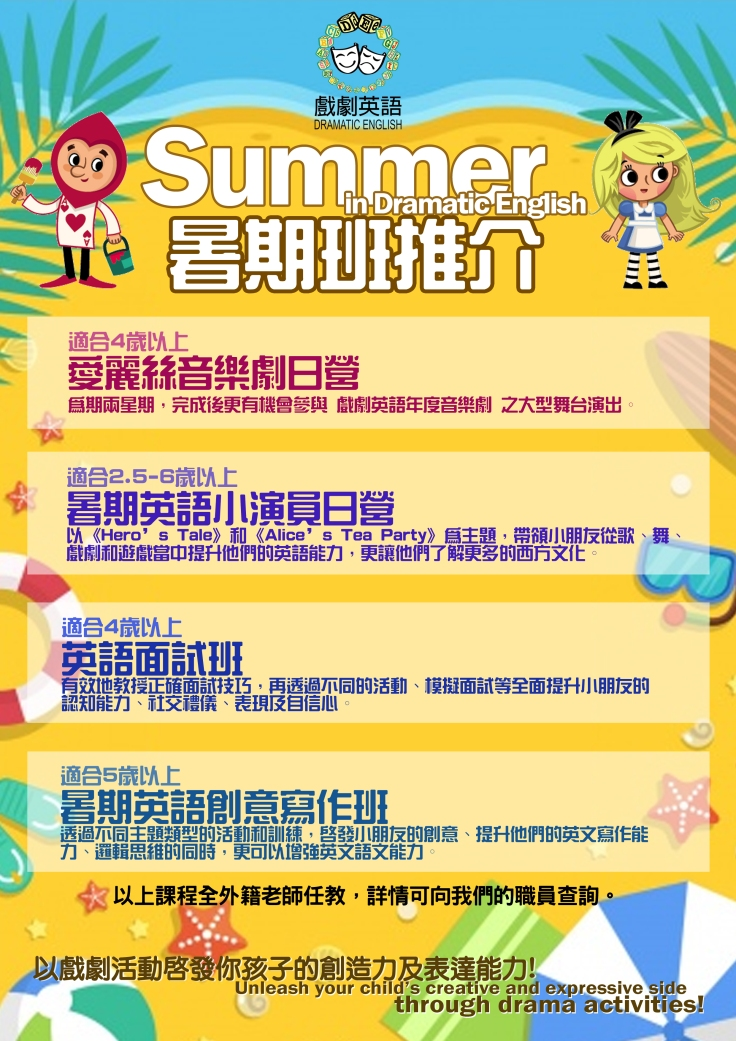 Summer camp (3)
